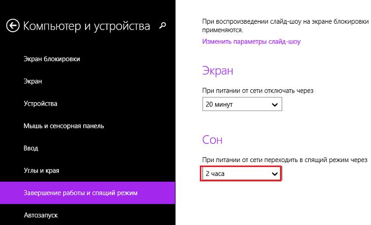 как отключить спящий режим на windows 8