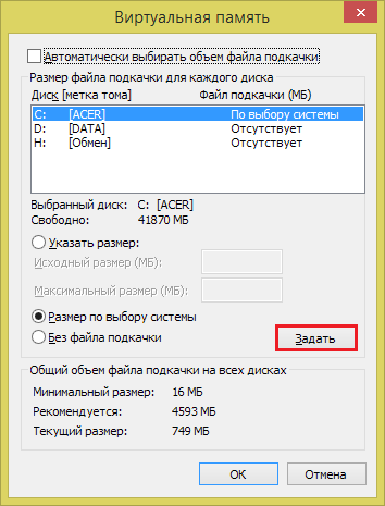 виндовс 8 файл подкачки