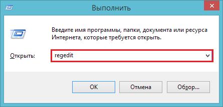 исчезла боковая панель windows 8