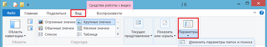 пароль на папку windows 8