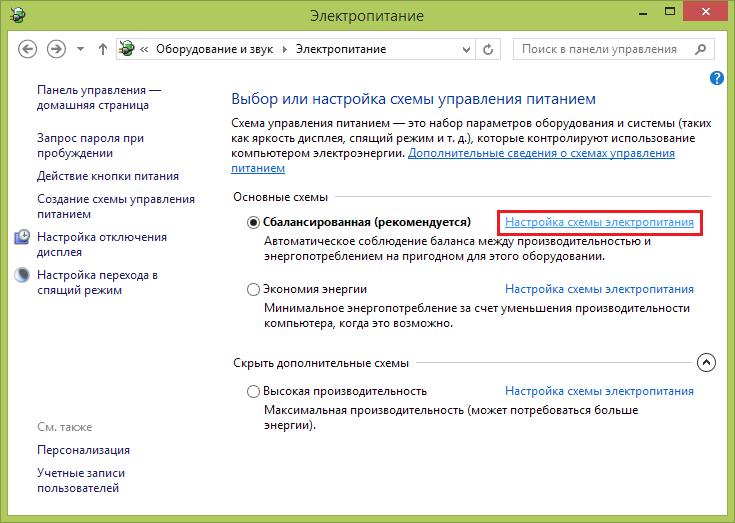 как выключить спящий режим на windows 8