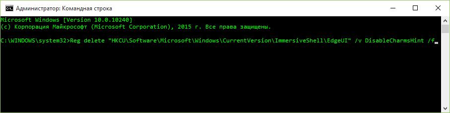 как вернуть боковую панель в windows 8