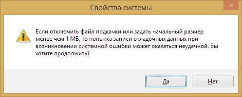 windows 8 файл подкачки