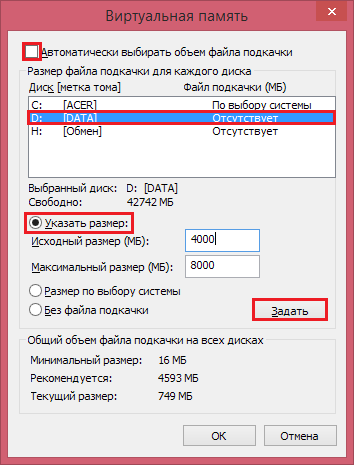 вин 8 файл подкачки
