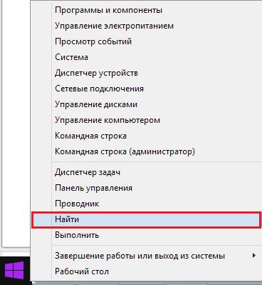 как убрать боковую панель в windows 8