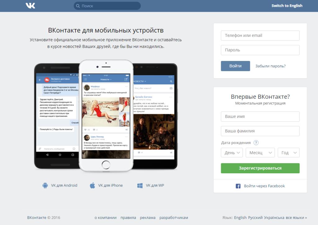 Уникальные функции в социальной сети ВКонтакте
