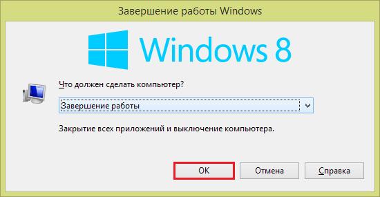 как полностью выключить windows 8