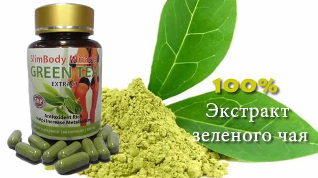 Экстракт зеленого чая: показания к применению и противопоказания