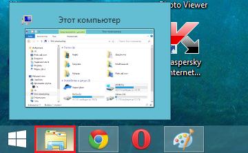 пароль на папку windows 8