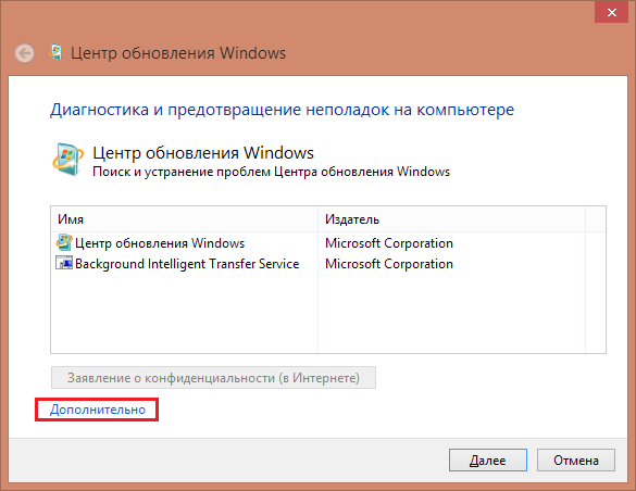 центр обновления windows 8 зависает