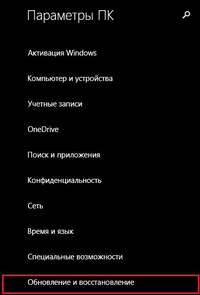 где центр обновления windows 8