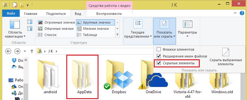 скрытые папки в windows 8