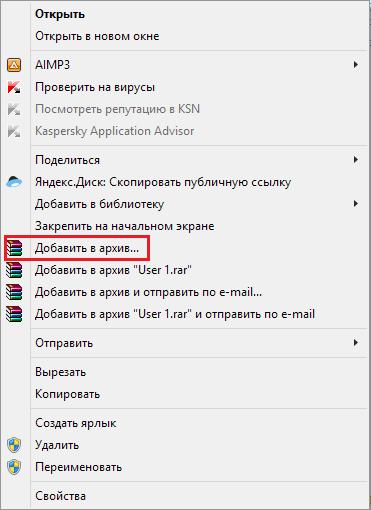 windows 8 как переименовать папку пользователя