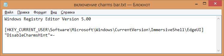 не работает боковая панель windows 8