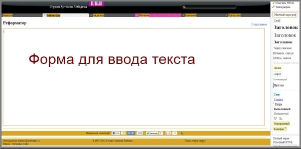 онлайн форматирование текста