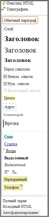 онлайн форматирование текста - фото 4